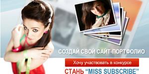 Конкурс красоты Miss Subscribe стартовал!