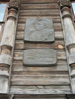 Мемориальная доска на доме Мейерхольда