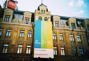 Пинчук арт центр в Киеве